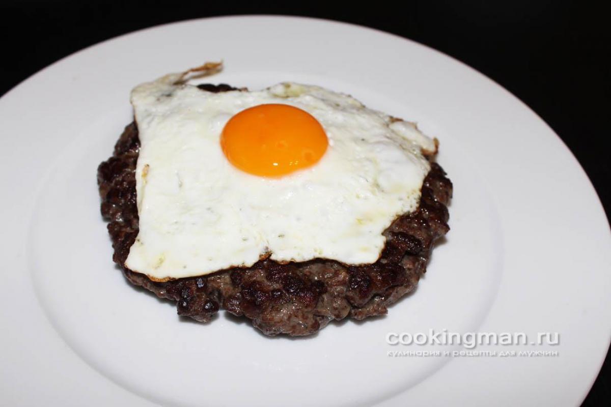 бифштекс с яйцом рубленный