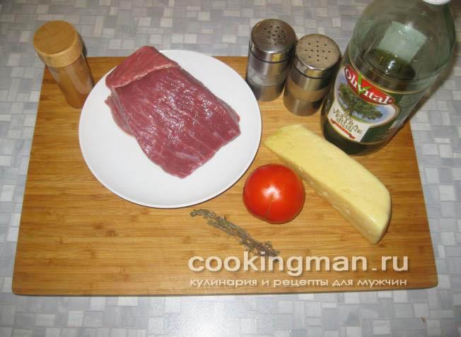 стейк под сыром в духовке рецепт