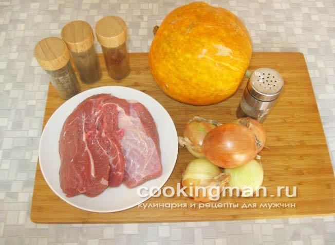 манты с тыквой рецепт пошаговый с фото