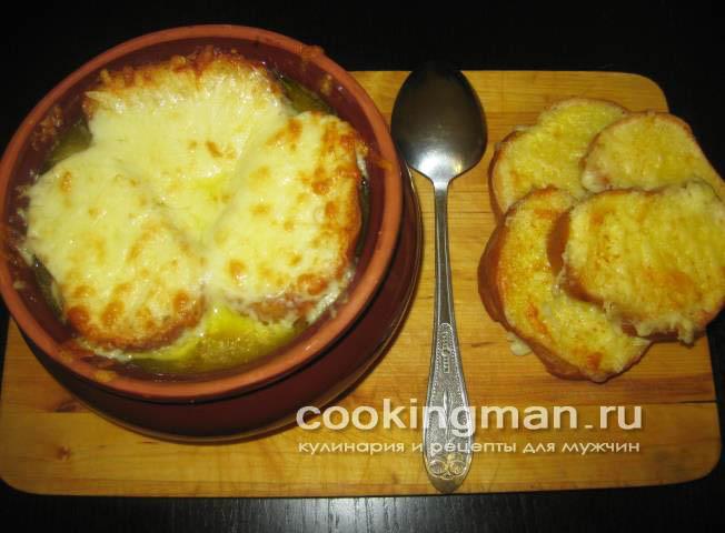 рецепт лукового супа с плавленым сыром